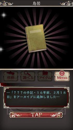 四ツ目神 【謎解き×脱出ノベルゲーム】 (221)