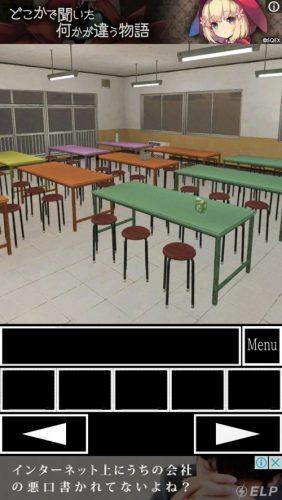 学校の食堂からの脱出 攻略 091