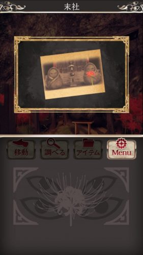 四ツ目神 【謎解き×脱出ノベルゲーム】 (280)