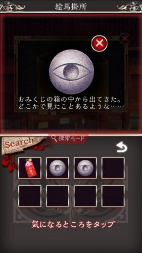 四ツ目神 【謎解き×脱出ノベルゲーム】 (129)