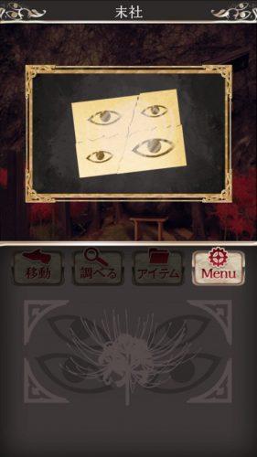 四ツ目神 【謎解き×脱出ノベルゲーム】 (279)