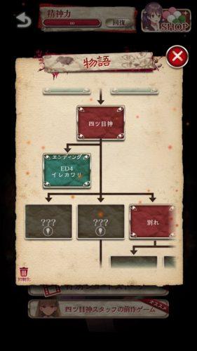 四ツ目神 【謎解き×脱出ノベルゲーム】 (306)