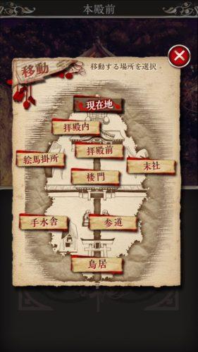 四ツ目神 【謎解き×脱出ノベルゲーム】 (664)