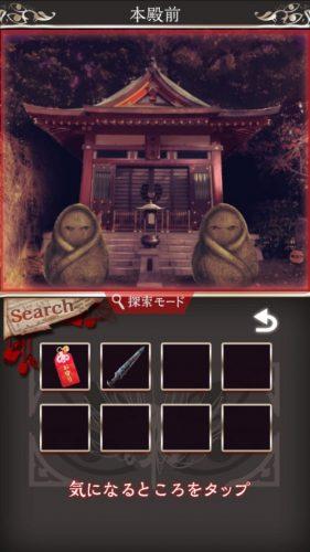 四ツ目神 【謎解き×脱出ノベルゲーム】 (662)