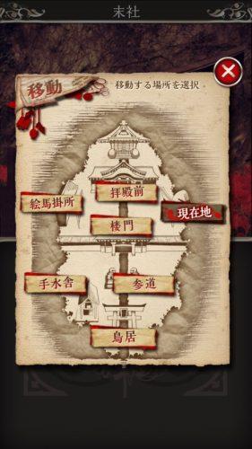 四ツ目神 【謎解き×脱出ノベルゲーム】 (112)