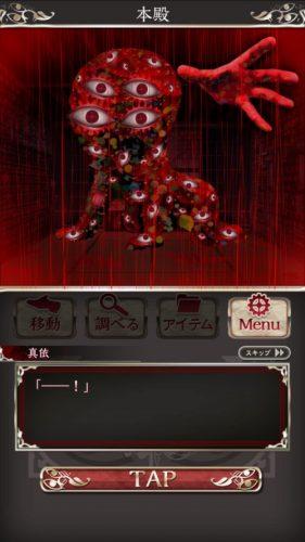 四ツ目神 【謎解き×脱出ノベルゲーム】 (291)
