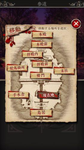 四ツ目神 【謎解き×脱出ノベルゲーム】 (329)