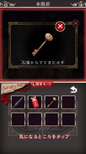 四ツ目神 【謎解き×脱出ノベルゲーム】 (682)