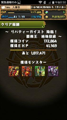 Screenshot_2016-06-30-20-50-59