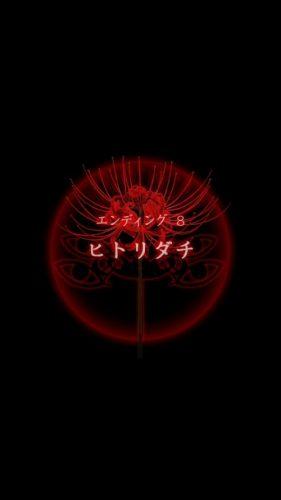 四ツ目神 【謎解き×脱出ノベルゲーム】 (495)