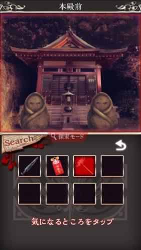 四ツ目神 【謎解き×脱出ノベルゲーム】 (679)