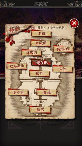 四ツ目神 【謎解き×脱出ノベルゲーム】 (478)