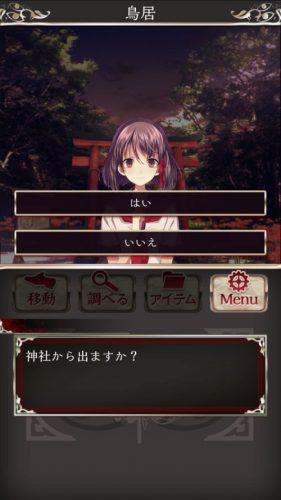 四ツ目神 【謎解き×脱出ノベルゲーム】 (331)