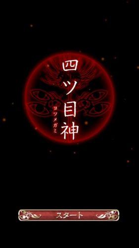四ツ目神 【謎解き×脱出ノベルゲーム】 (656)