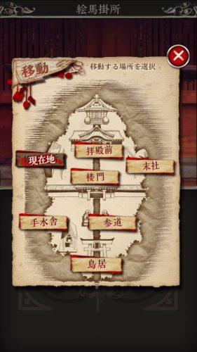 四ツ目神 【謎解き×脱出ノベルゲーム】 (107)