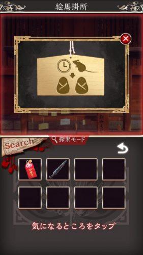 四ツ目神 【謎解き×脱出ノベルゲーム】 (697)