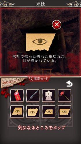 四ツ目神 【謎解き×脱出ノベルゲーム】 (278)