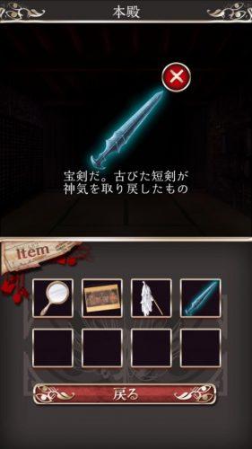 四ツ目神 【謎解き×脱出ノベルゲーム】 (535)