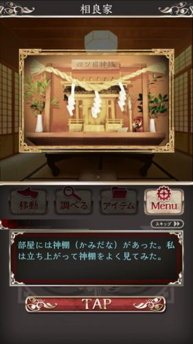 四ツ目神 【謎解き×脱出ノベルゲーム】 (598)