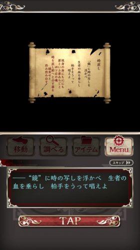 四ツ目神 【謎解き×脱出ノベルゲーム】 (548)