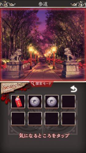 四ツ目神 【謎解き×脱出ノベルゲーム】 (132)