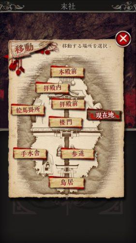 四ツ目神 【謎解き×脱出ノベルゲーム】 (281)