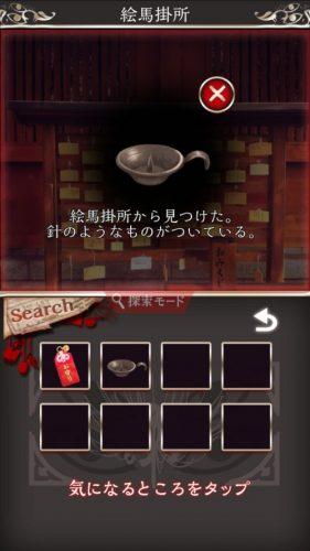 四ツ目神 【謎解き×脱出ノベルゲーム】 (105)
