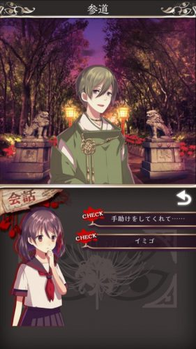 四ツ目神 【謎解き×脱出ノベルゲーム】 (328)