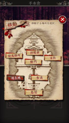 四ツ目神 【謎解き×脱出ノベルゲーム】 (119)