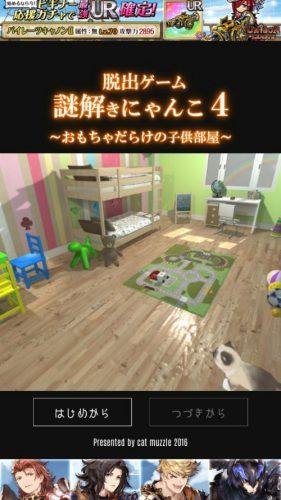 謎解きにゃんこ4 ~おもちゃだらけの子供部屋~ (2)