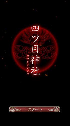 四ツ目神 【謎解き×脱出ノベルゲーム】 (591)