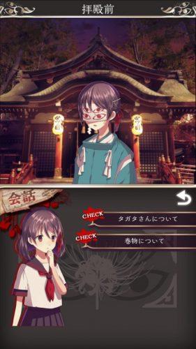 四ツ目神 【謎解き×脱出ノベルゲーム】 (120)