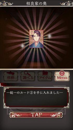 四ツ目神 【謎解き×脱出ノベルゲーム】 (603)