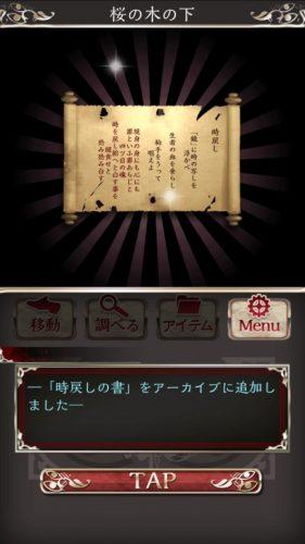 四ツ目神 【謎解き×脱出ノベルゲーム】 (494)