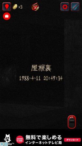 最恐脱出ゲーム 呪巣 零ノ章 攻略 142