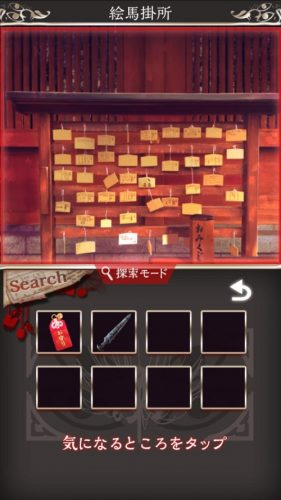 四ツ目神 【謎解き×脱出ノベルゲーム】 (696)