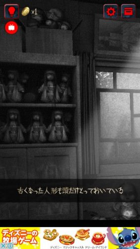 最恐脱出ゲーム 呪巣 零ノ章 攻略 019