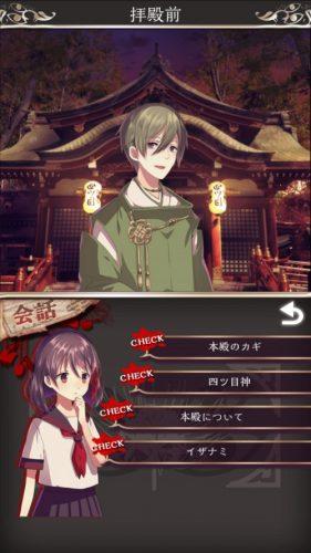 四ツ目神 【謎解き×脱出ノベルゲーム】 (254)