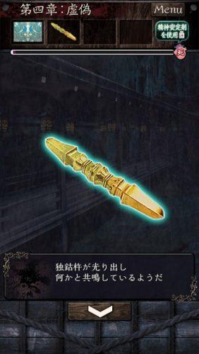 呪縛 (117)