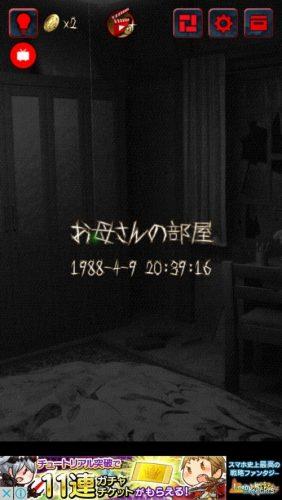 最恐脱出ゲーム 呪巣 零ノ章 攻略 090
