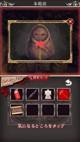 四ツ目神 【謎解き×脱出ノベルゲーム】 (283)