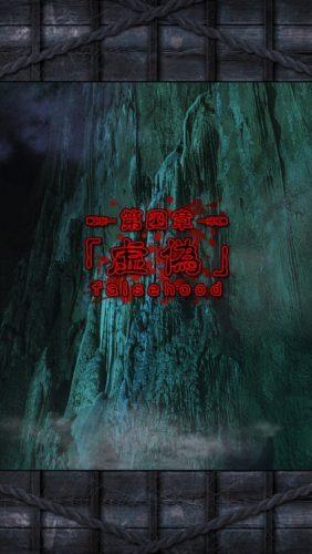 呪縛 (135)