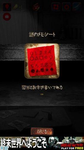 最恐脱出ゲーム 呪巣 零ノ章 攻略 082