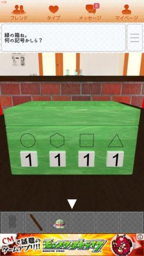 KINDERGARTEN 無料で遊べる簡単新作パズルゲーム 攻略 139 (45)