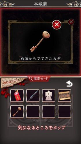 四ツ目神 【謎解き×脱出ノベルゲーム】 (285)