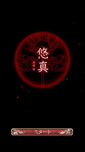 四ツ目神 【謎解き×脱出ノベルゲーム】 (465)