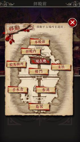四ツ目神 【謎解き×脱出ノベルゲーム】 (257)