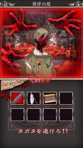 四ツ目神 【謎解き×脱出ノベルゲーム】 (566)