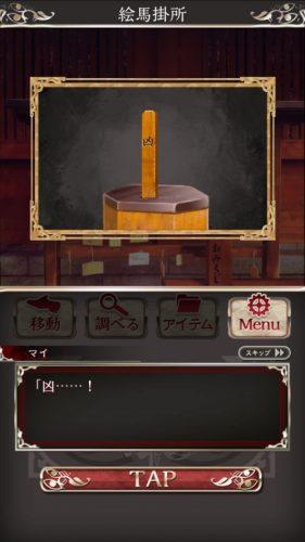 四ツ目神 【謎解き×脱出ノベルゲーム】 (625)