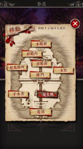四ツ目神 【謎解き×脱出ノベルゲーム】 (270)